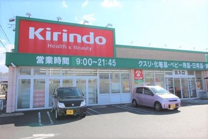 キリン堂守山播磨田店の画像1