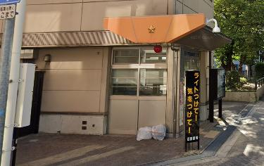 南堀江1丁目交番の画像1