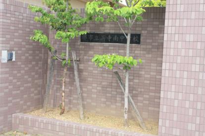 堺市立浜寺南中学校の画像2