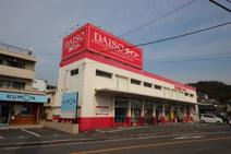 ザ・ダイソー 五日市八幡店