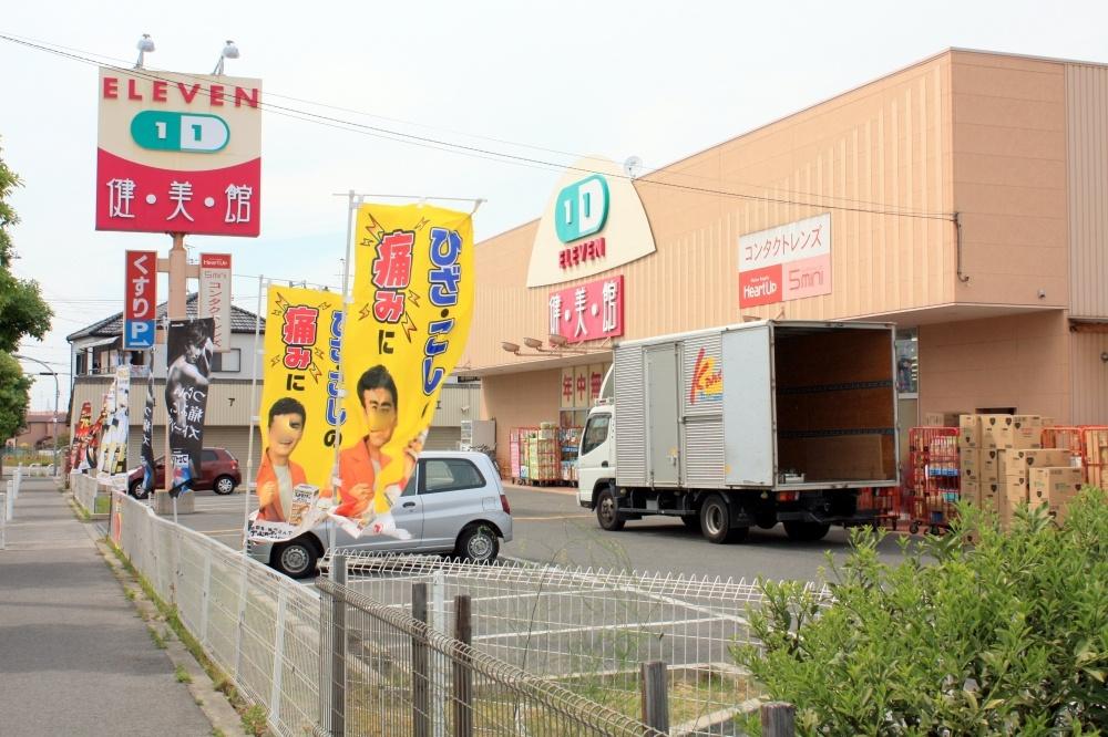 スーパードラッグイレブン 健・美・館 東羽衣店の画像