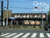 麺場壱歩 武蔵村山店