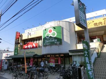 スーパーマーケット三徳の画像1