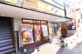 松屋 保谷店