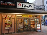 松の屋 姫島店