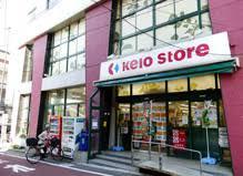 京王ストア代田橋店の画像1