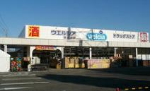 ウエルシア桶川泉店
