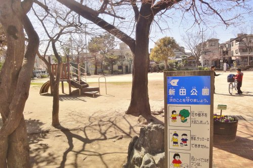 新田公園の画像