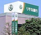 【無人ATM】埼玉りそな銀行 西区役所出張所 無人ATM