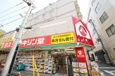 キリン堂 北浦和駅前店