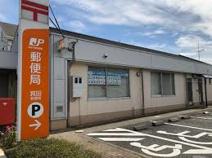箕田郵便局