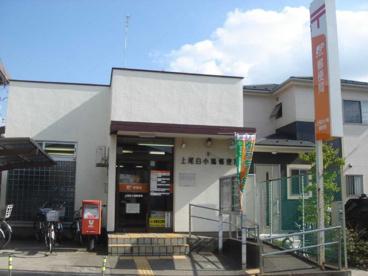 上尾白小鳩郵便局の画像1