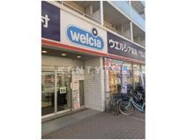 ウエルシア大田萩中店