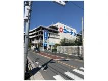 ホームセンターコーナン 本羽田萩中店