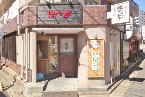 居酒屋 悠々亭の画像
