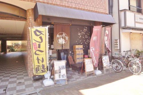 麺屋永吉 花鳥風月の画像