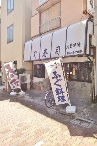 司寿司の画像