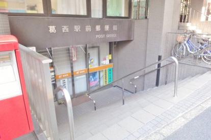 葛西駅前郵便局の画像1