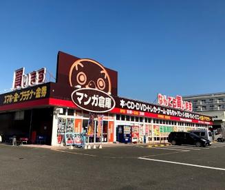マンガ倉庫 豆津バイパス店の画像1