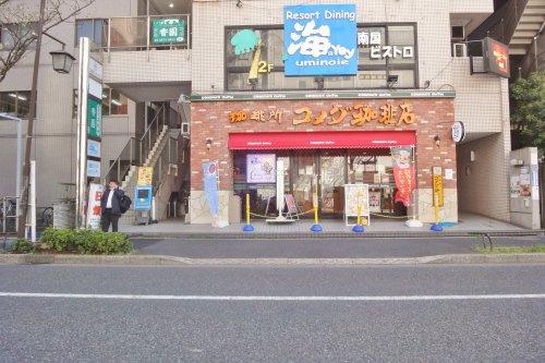 コメダ珈琲店 葛西南口店の画像