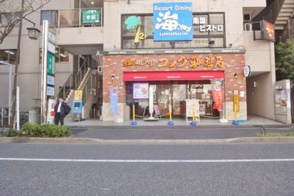 コメダ珈琲店 葛西南口店の画像1