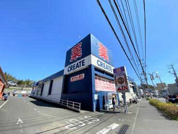 クリエイトS・D 川崎野川店の画像1
