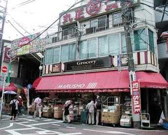 丸正食品 野方南口店の画像1