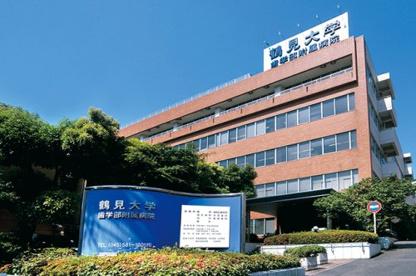 鶴見大学歯学部附属病院の画像1
