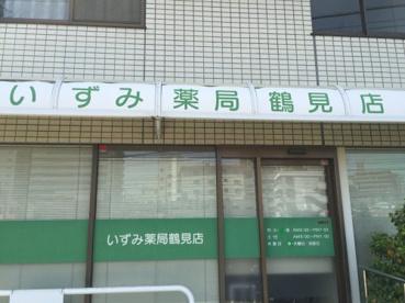 いずみ薬局鶴見店の画像1