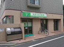 内科吉沢医院