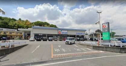 カワチ薬品 三の沢店の画像1