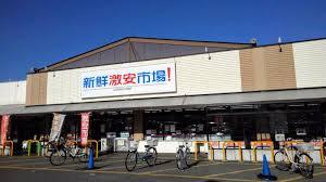 新鮮激安市場 久我ノ杜店の画像1