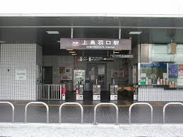 近鉄京都線 上鳥羽口駅の画像1