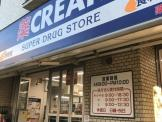 クリエイトエス・ディー 横浜反町店
