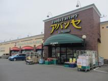 Avance(アバンセ) 花園店