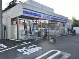 ローソン 横浜大道二丁目店