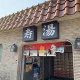 寿湯 (市場下町)