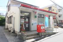 横浜元宮郵便局