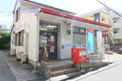 横浜元宮郵便局の画像1