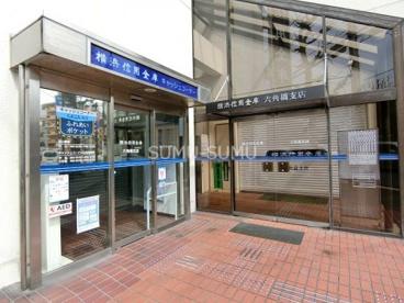 横浜信用金庫六角橋支店の画像1