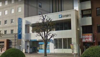 足利銀行駅東口出張所の画像1