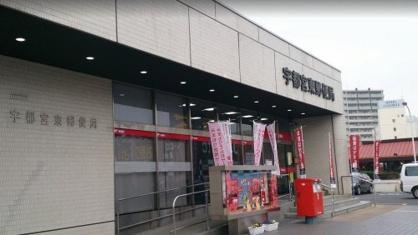 宇都宮東郵便局の画像1