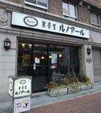 喫茶室ルノアール飯田橋西口店