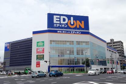 エディオン福山本店の画像1