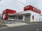 業務用食品スーパー アミカ 中村井深店