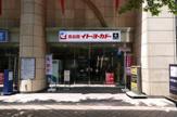 イトーヨーカドー 食品館中野店