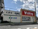 V・drug(V・ドラッグ) 中村公園前店
