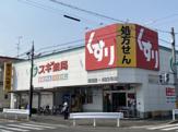スギ薬局 草薙店