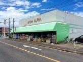 price ALPHA(プライスアルファー) 中村店