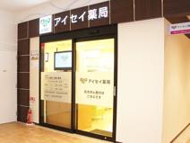 アイセイ薬局 川崎小倉店